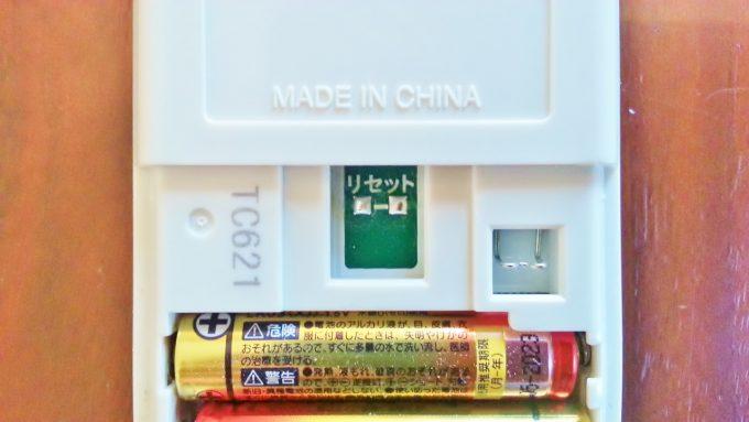 エアコンのリモコンのリセットボタン