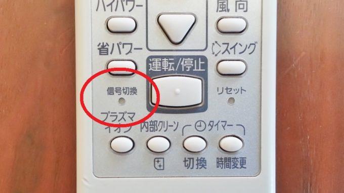 エアコンのリモコンの信号切り替えボタン