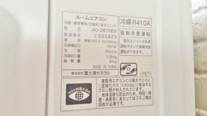 エアコンに使われている冷媒の種類を確認する