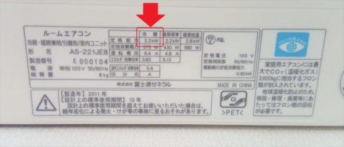 エアコンの冷房能力は室内機の下のシールに表示