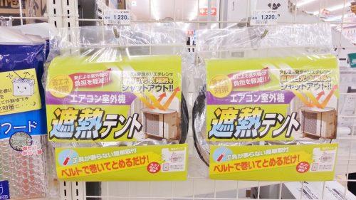 エアコンの室外機に取り付ける遮熱テント