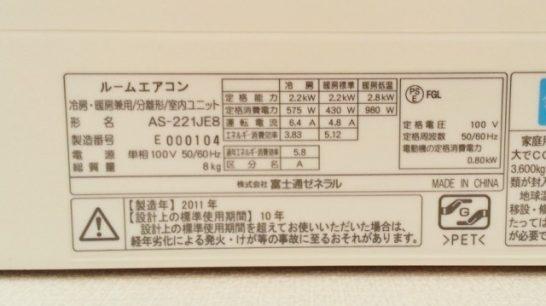 エアコンの標準設計年数