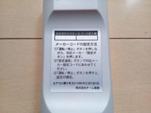 エアコンの汎用リモコンの設定方法