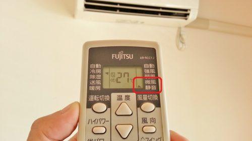 エアコンが冷えない場合風量が弱くなっていないか確認