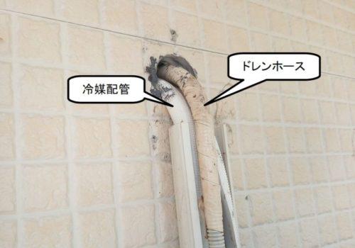 ドレンホースの折れて詰まってエアコンから水が出てくる