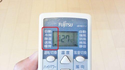 エアコンが冷えない原因は暖房運転なっていない