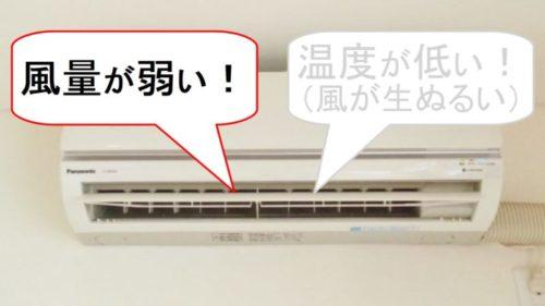 エアコン暖房の風量が弱くて効きが悪い