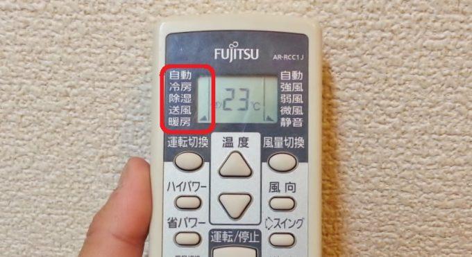 エアコンの暖房が効かない原因はモードが違う
