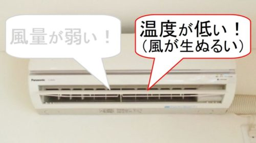 エアコン暖房の風の温度がぬるくて効きが悪い