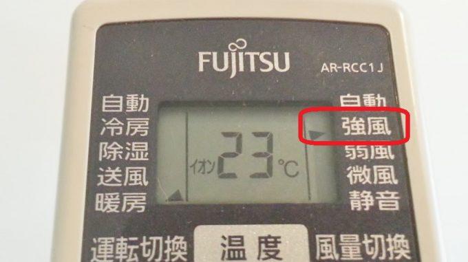暖房時のエアコンの風量は最大