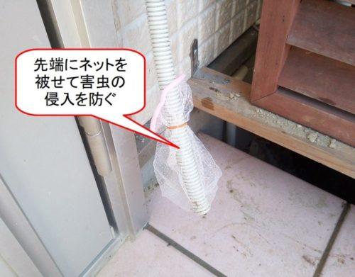 エアコンドレンホースの先端にネットを取り付けて害虫の侵入を防ぐ