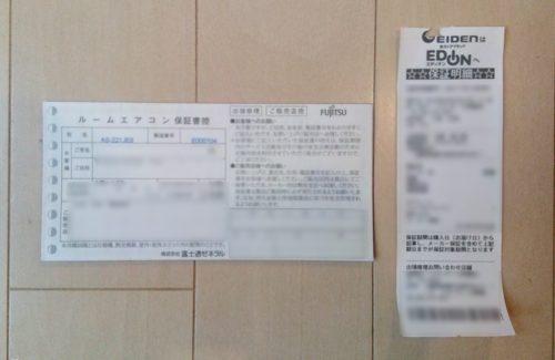 エアコン保証修理に必要な保証書と領収書レシート