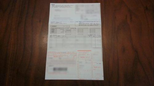 エアコンメーカーサポートの修理代金の支払い