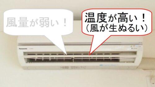 エアコンの冷房が効かない(温度が高い)は冷媒回路に原因