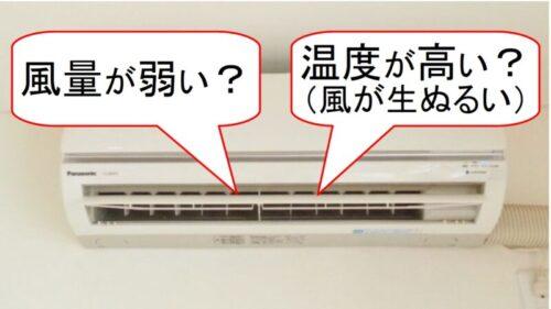 エアコン冷房が効かないのは風が弱いか温度が高い