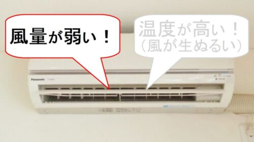 エアコン冷房効かない原因は風が弱い
