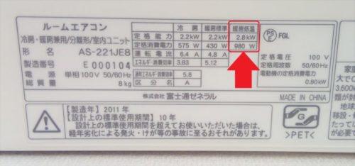 低温暖房能力とは外気温2℃のとき