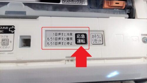 三菱(霧ヶ峰)の応急運転ボタンの場所