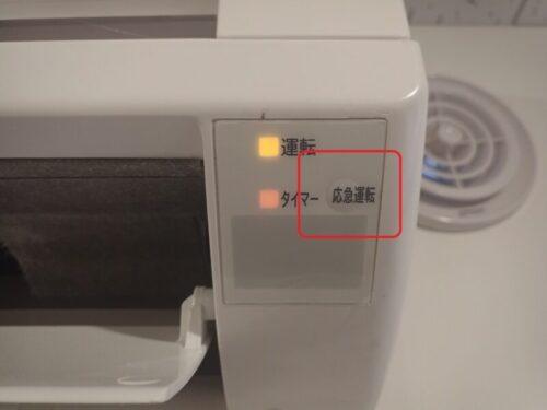 日立製エアコンの応急運転ボタン