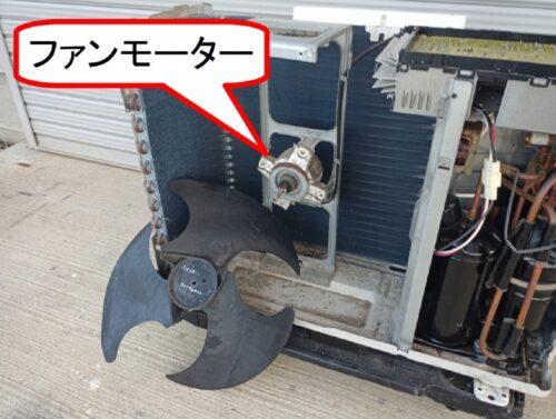 エアコン室外機のファンモーター修理