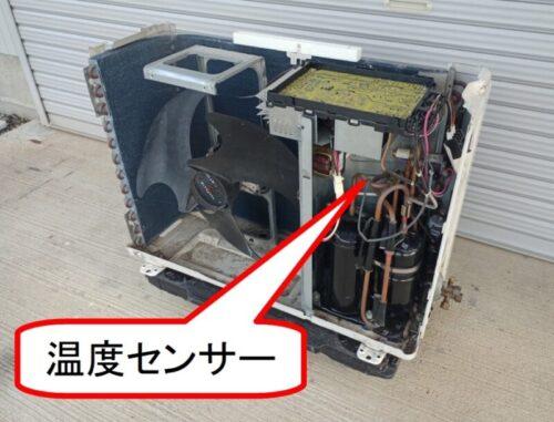 室外機の主な故障原因(温度センサー)