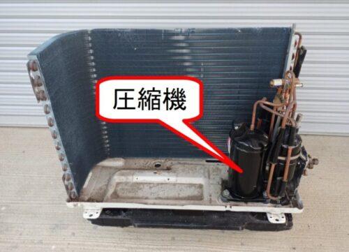 室外機の主な故障原因(圧縮機)